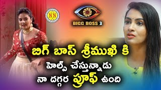 Himaja Makes Sensational Comments On Bigg Boss And Sreemukhi | Himaja Interview | NN TV