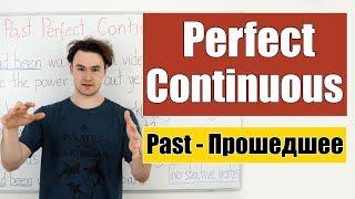 Past Perfect Continuous - Прошедшее Завершенное Продолженное время
