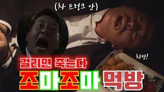 김준호!! 트렁크에 납치당하다?? 영화 납치 장면 패러…