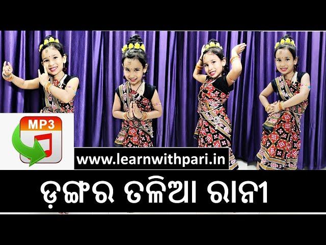 DANGARO TALIA RANI Sambalpuri Mp3 Song for Dance Practice| ଡ଼ଙ୍ଗର ତଳିଆ ରାନୀ | LearnWithPari