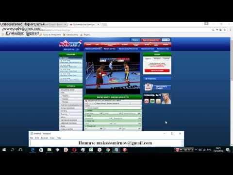 Видео Тотализатор ставки на бокс