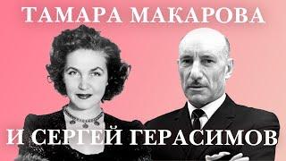 Тамара Макарова и Сергей Герасимов. Актерские судьбы