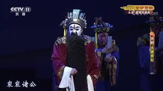 《CCTV空中剧院》 20200122 京剧《大唐贵妃》 1/2| CCTV戏曲