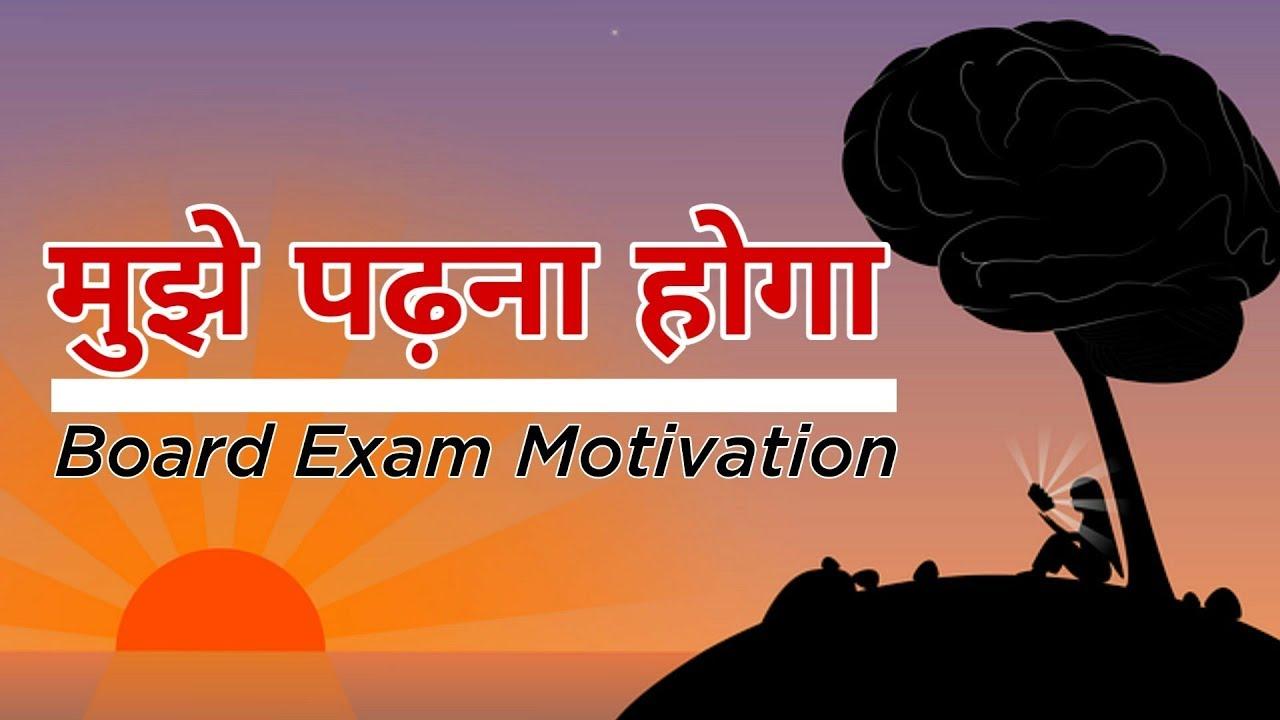 मुझे पढ़ना होगा - Board Exam Motivation | Study Motivation |