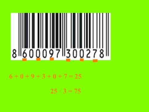 Как проверить штрих код на подлинность