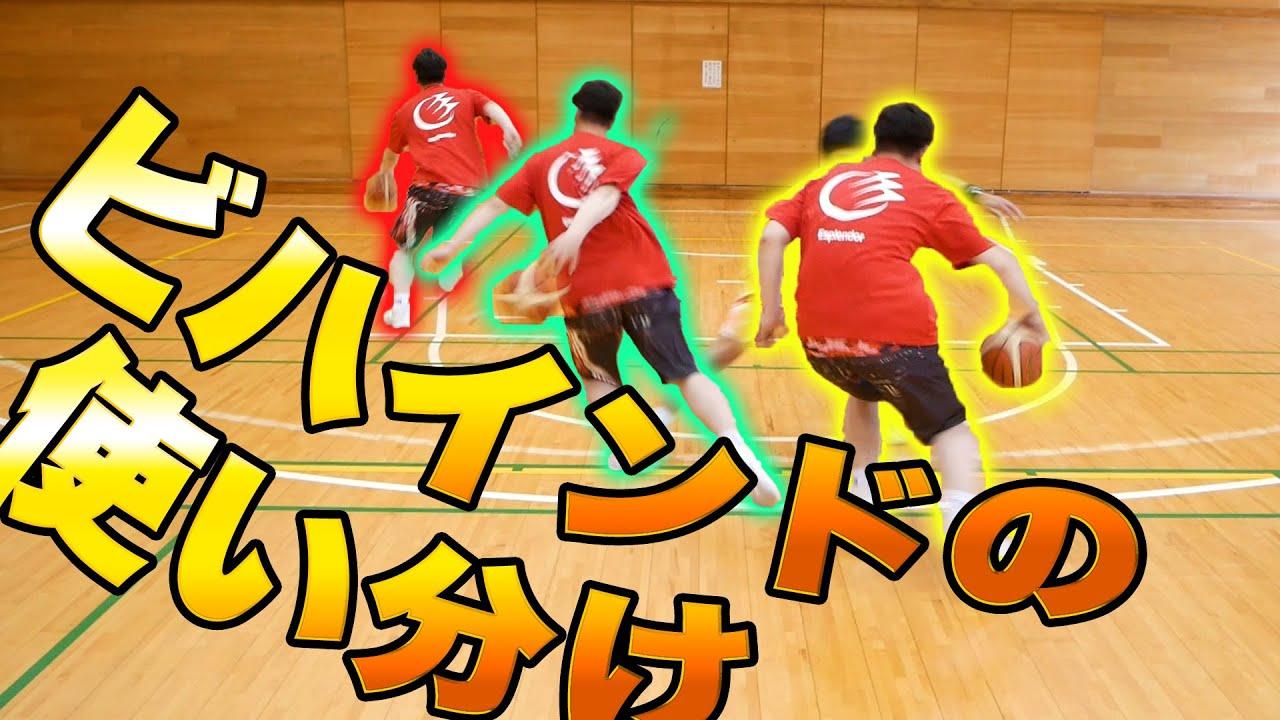 【3つあります】中級者以上はやってる!?ビハインドの使い分けを完全解説! バスケ上達 ミニバス練習