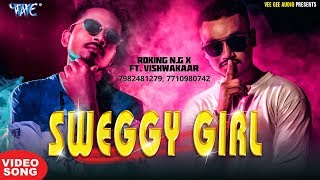 Sweggy Girl - Official Video - Rocking N.G FT, Vishwakaar - Bhojpuri Hit Rap Song 2019