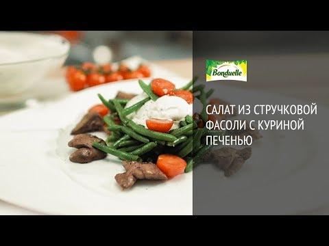 Салат из стручковой фасоли с куриной печенью