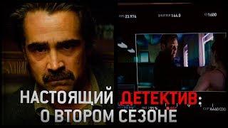 Актерский состав второго сезона Настоящего Детектива: о сериале