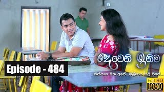 Deweni Inima | Episode 484 14th December 2018 Thumbnail