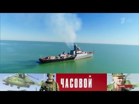 Смотреть Часовой - Ракетный корабль «Татарстан». Выпуск от02.07.2017 онлайн