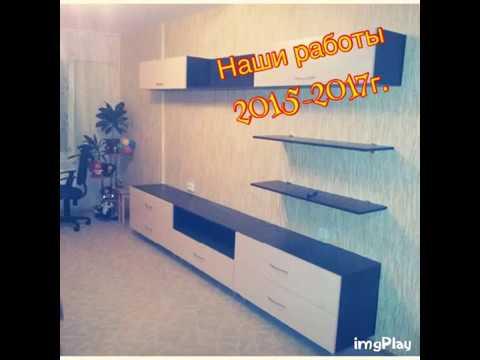 Мебель на заказ Ставрополь