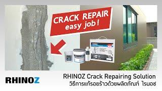 วิธีซ่อมรอยร้าวด้วย ไรนอซ   RHINOZ Crack Repair Solution
