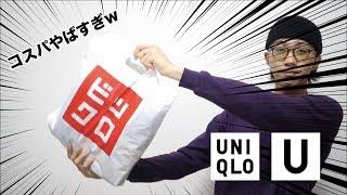 【本日発売】ユニクロUのオススメ商品をご紹介!万能でコスパやばすぎw