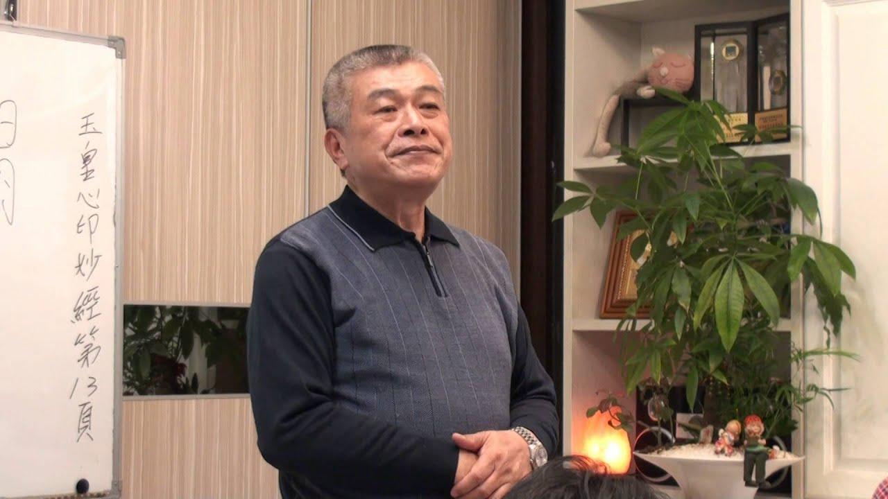 玉皇心印妙經(01)_蘇俊源老師 - YouTube