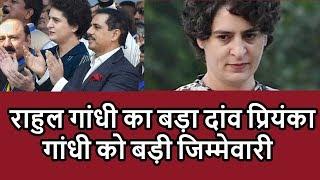 Rahul Gandhi  Trump Card  Priyanka Gandhi Vadra, Congress, Joins Politics Ahead Of Loksabha Election