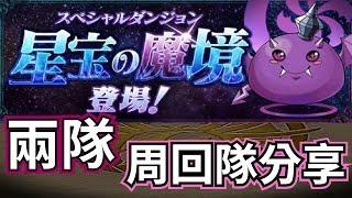 [Puzzle u0026 Dragons]分享兩隊魔境周回隊伍!有平有貴!