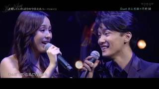 井上芳雄×平野綾 愛していれば分かり合える モーツァルト