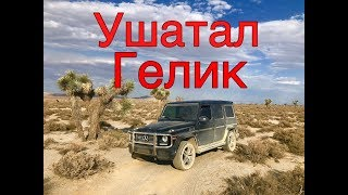 Ушатал Гелик в Пустыне , АвтоВлог №1 Mercedes G63 AMG