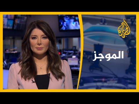 موجز الأخبار - الواحدة ظهرا (13/7/2020)  - نشر قبل 41 دقيقة