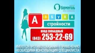Секреты стройности в центре Доктор Борменталь.Казань