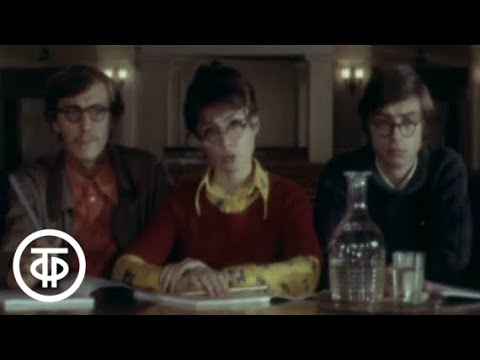 Ансамбль неудачников (1976)