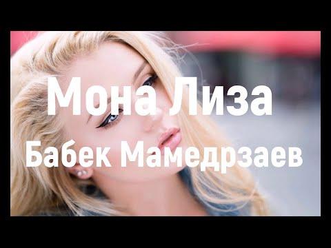 Бабек Мамедрзаев-Мона Лиза текст