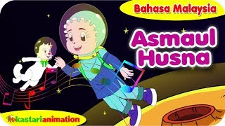 ASMAUL HUSNA | Nyanyian Anak Islam Bahasa Malaysia bersama Diva | Kastari Animation Official - Stafaband