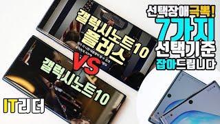 선택장애극뽁! 갤럭시노트10 플러스 VS 갤럭시노트10 7가지 선택 기준 잡아드려요! - galaxynote10 plus vs galaxynote10