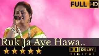 Ruk Ja Aye Hawa - रुक जा ऐ हवा from Shagird (1967) by Gauri Kavi