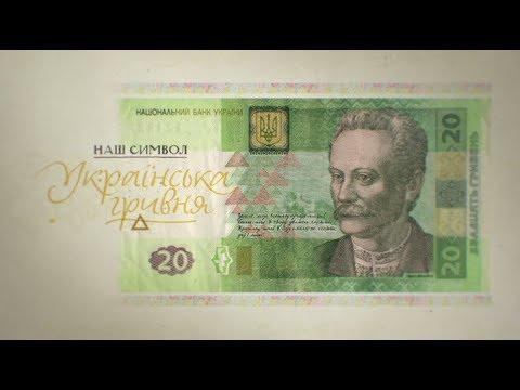 2017 History Of Ukrainian Hryvnia - 20 UAH