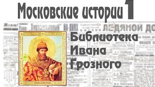 Московские истории 1.  Библиотека Ивана Грозного