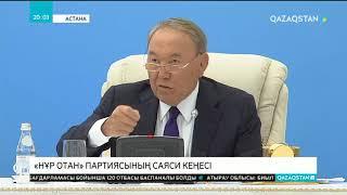 Елбасы «Нұр Отан» партиясы Саяси кеңесінің кеңейтілген отырысына қатысты