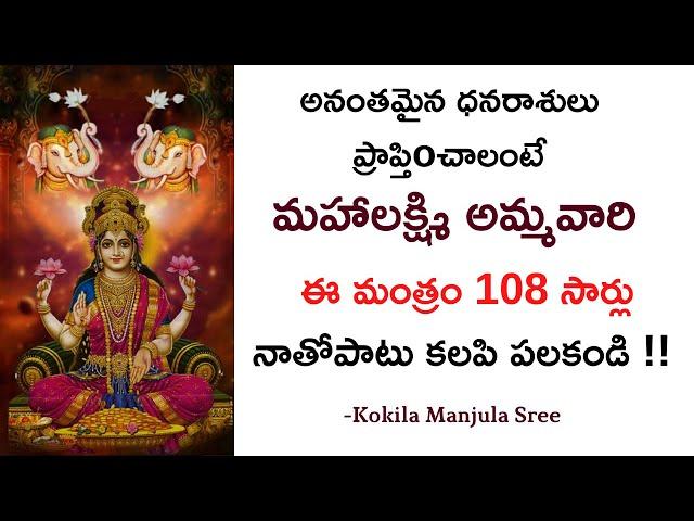 Money Benefits Tremendous With This Mantra Chanting |ఈ మహాలక్ష్మి అమ్మవారి మంత్రం108 సార్లు చదవండి.
