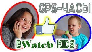 Очень классные GPS-часы BWatch Kids обзор и распаковка от Насти и Вовы