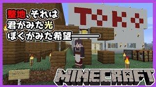 【Minecraft】いぬいキングダムよ、たいらなれ【戌亥とこ/にじさんじ】