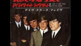 デイヴ・クラーク・ファイヴThe Dave Clark Five/14.アイ・ライク・イット・ライク・ザットI Like It Like That (1965年)()