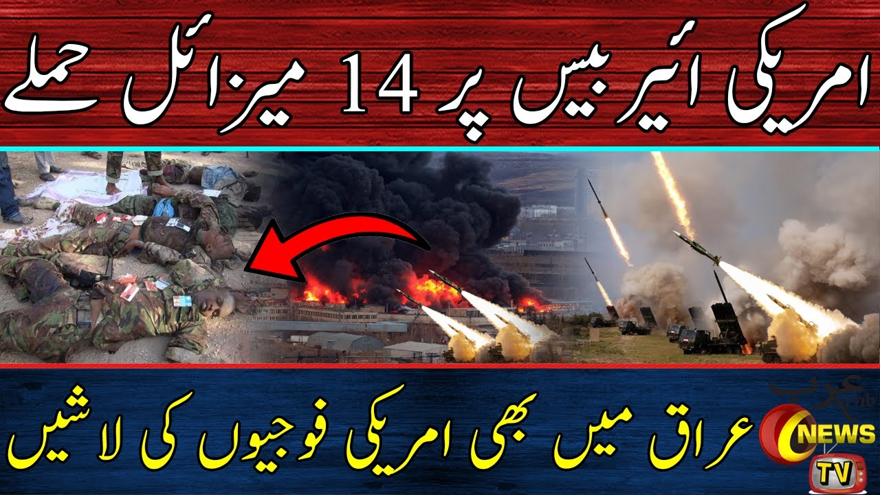 Breaking News: Inside a US air base attacked by Iranian missiles By Arab News TV In Hindi Urdu