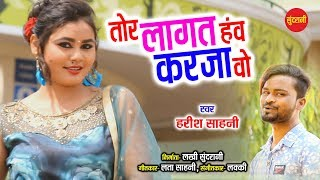 Tor Lagat Hanv Karja Vo - तोर लागत हंव करजा वो    Harish Sahani - 9977942789    HD Video Song - 2019