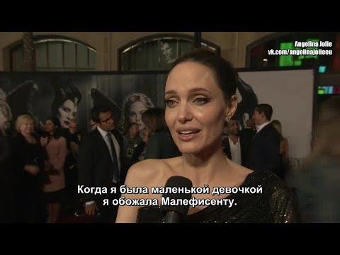 Анджелина Джоли на премьере «Малефисенты: Владычицы тьмы» в ЛА (Русские субтитры)