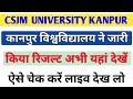 कानपुर विश्वविद्यालय ने जारी किया रिजल्ट यहां देखें और ऐसे चेक करें अपना रिजल्ट