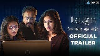 TCGN Take Care Good Night Official Trailer - Sachin Khedekar, Mahesh Vaman Manjrekar   31 Aug 2018