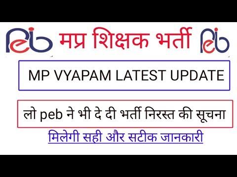 Mp vyapam big update // लो अब peb ने भी दे दी शिक्षक भर्ती निरस्त की सूचना