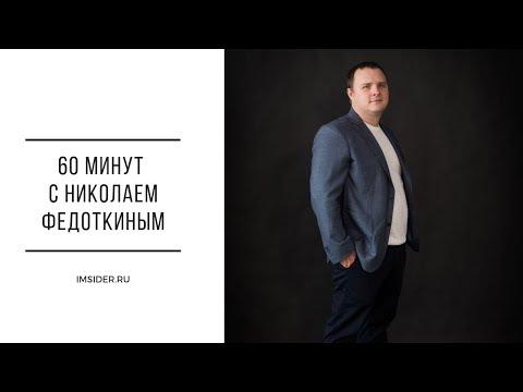 60 минут с Николаем Федоткиным (выпуск 11). Перспективные ниши для интернет-магазинов.