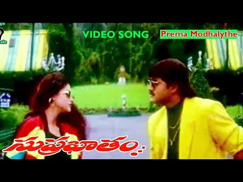 PREMA MODHALYTHE VIDEO SONG | SUPRABHATAM | SRIKANTH | RAASI | TELUGU CINE CAFE