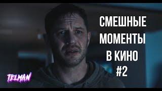 Смешные моменты в кино #2