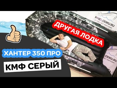 🙂СОВСЕМ ДРУГАЯ! Хантер 350 ПРО (НДНД) камуфляж серый. Лодка ПВХ. Новинка 2020!