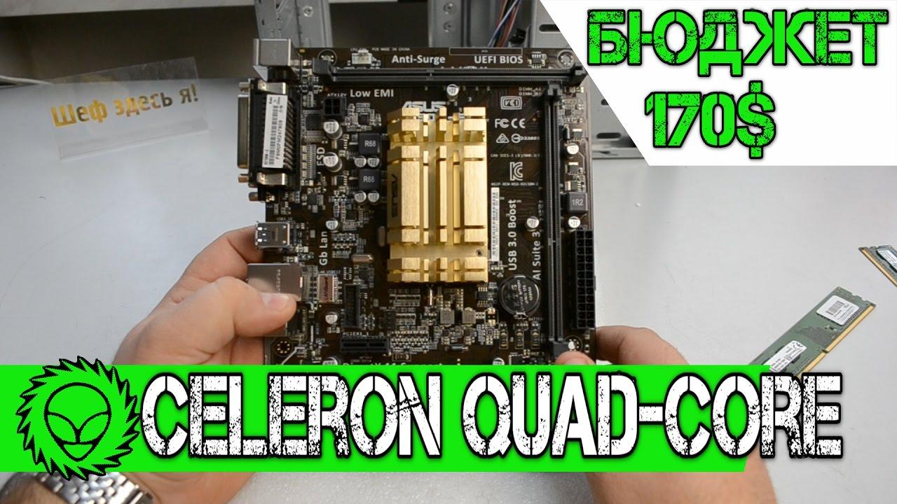 Мощный офисный компьютер на Intel® Celeron Quad-Core N3150  Бюджет сборки  170