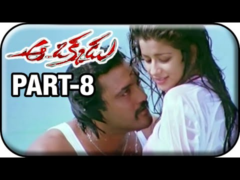 Aa Okkadu Telugu Movie Part 8/14 | Ajay | Madhuurima | Suresh Gopi