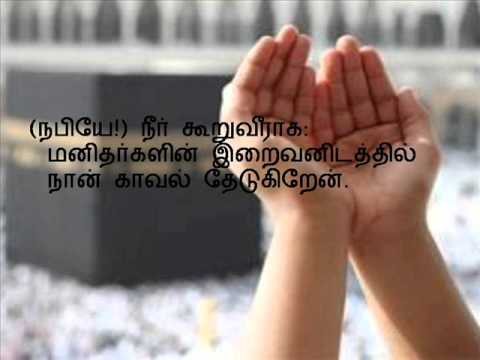 Surah Fathiha And Kul Surahs With Tamil Meaning!